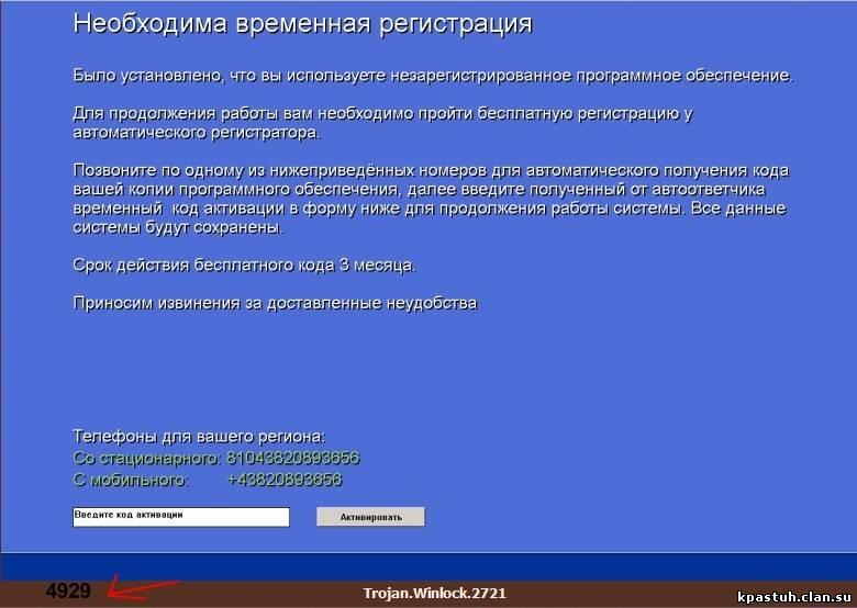 заблокировал компьютер порнопродукция-рб1