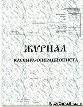 Журнал кассира