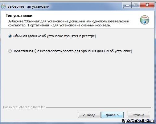 сохранить пароль